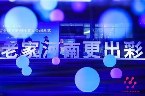 首届全球文旅创作者大会圆满收官 老君山景区榜