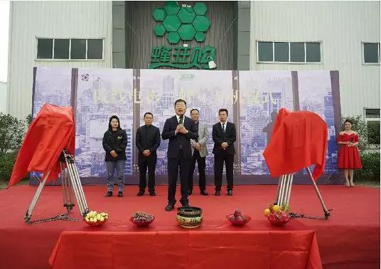 电影《蜂》在安徽省六安市蜂狂购产业园举行了开机仪式