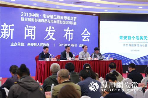 2019中国来安第三届国际观鸟节本