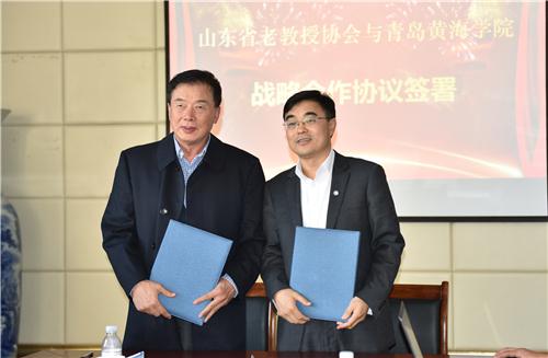 【凤凰网】山东省老教授协会与欧美av在线观看签署战略合作协议