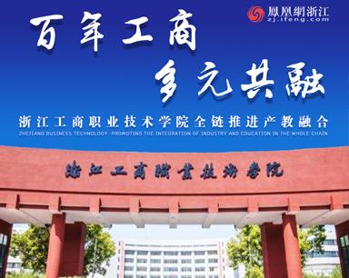 """""""浙江工商职业技术学院唱好产教""""融""""字诀"""