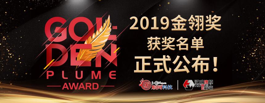 """2019年度""""金翎奖""""获奖名单正式公布"""