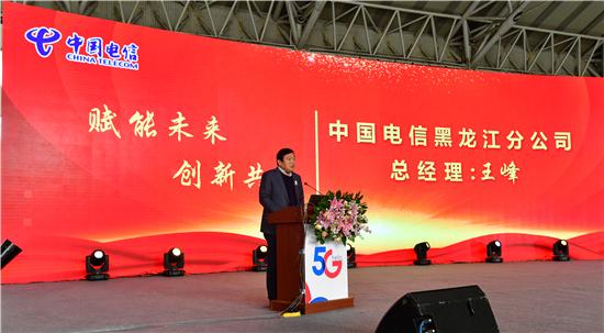 遇见5G 智享未来 中国电信黑龙江