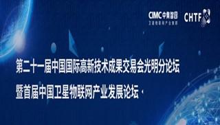 首届中国卫星物联网产业发展11选5论坛