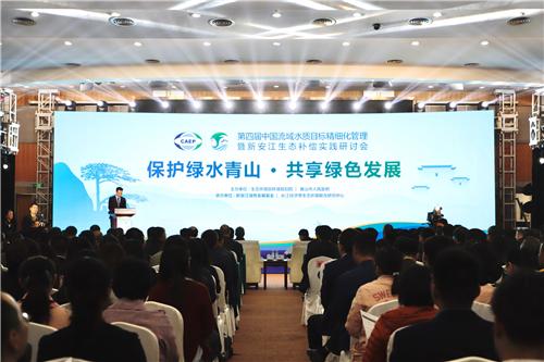 新安江生态补偿实践研讨会在黄山