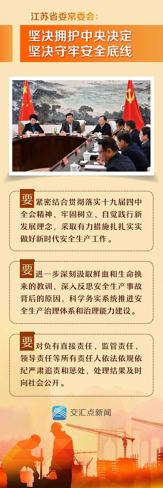 江苏省委常委会:拥护中央对响水