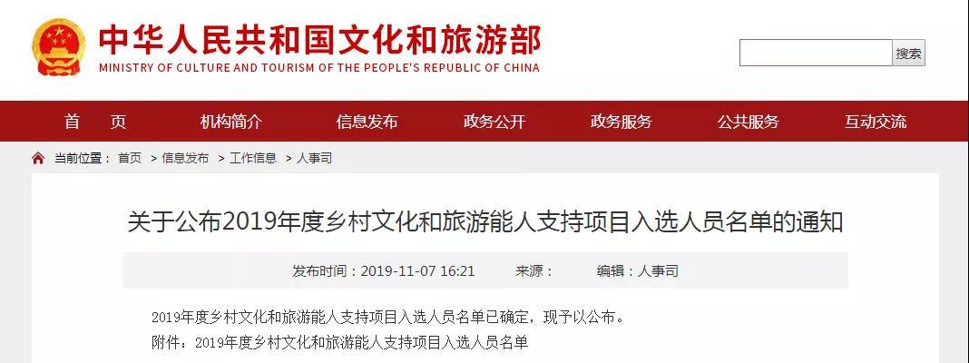 安徽20人入选2019年度乡村文化和
