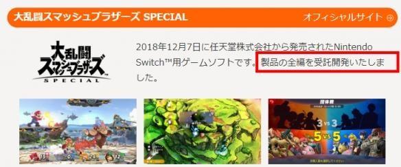 万代南梦宫近半数工作室都被任天堂委托开发游戏