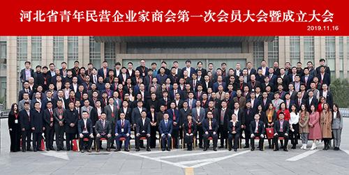 河北省青年民营企业家商会成立大