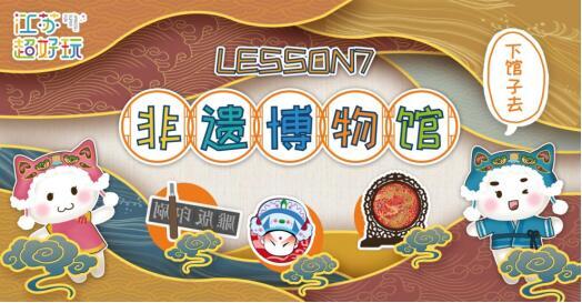 第七季《江苏超好玩》 聚焦江苏