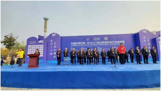 三门峡沿黄国际自行车邀请赛开跑