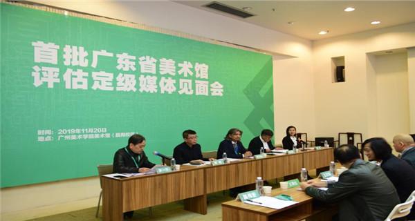 广东:全国率先开展美术馆评估定级工作