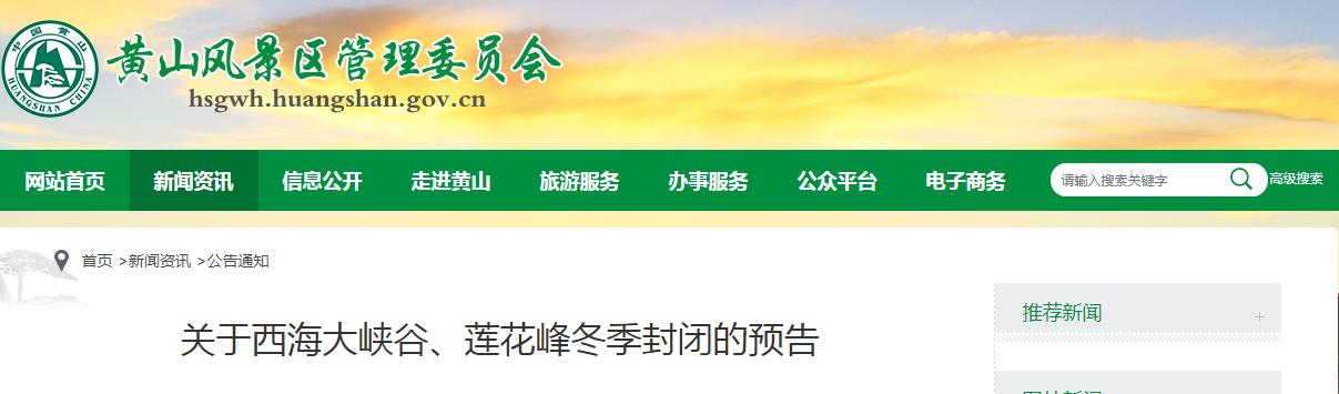 黃山西海大峽谷和蓮花峰擬在12月1日冬季封閉 作者: 來源:鳳凰網安徽綜合