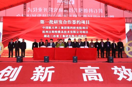 黄石科创模具技术研究院开业