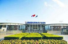 西安航空基地:近3000万元奖励优秀双创1.5分彩企业 单位