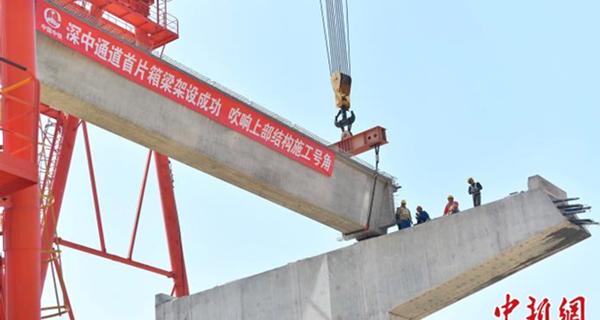 深中通道架设首片箱梁上部结构进入快速施工阶段