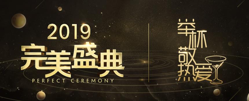 举杯只为热爱 2019完美盛典投票今日开启