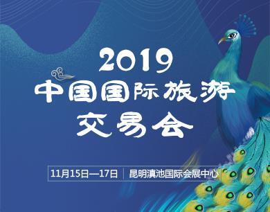 """""""2019中国国际旅游交易会(昆明)"""
