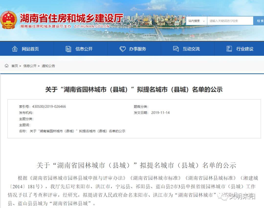 """""""湖南省园林城市""""出炉 你的城市被提名了吗?"""