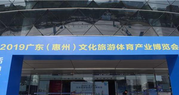 """广东文化旅游体育产业博览会22日于惠州开幕""""class="""