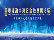 第二届粤港澳大湾区金融发展论坛