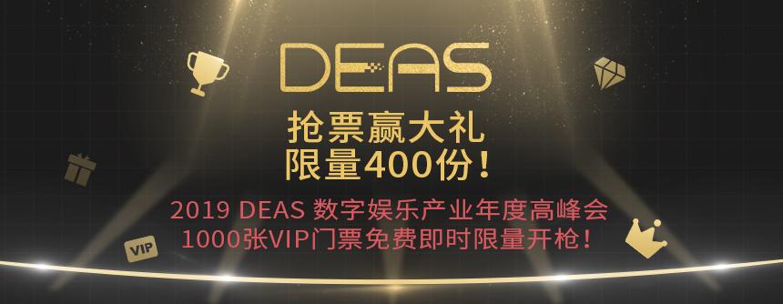 2019DEAS数字娱乐产业年度高峰会1000张VIP门票免费开抢