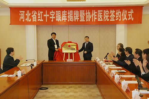 河北省红十字眼库揭牌 9家协作医院现场签约