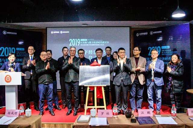 重庆首个数字经济研究院成立 加
