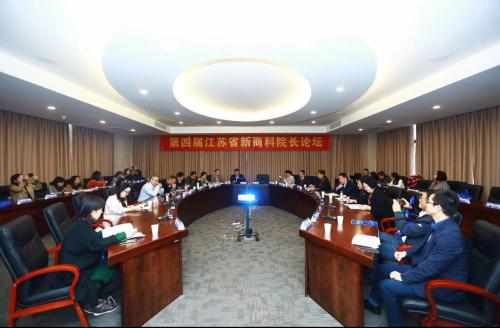 集群、优化、生态、共享――第四届江苏省新商科院长论坛圆满落幕