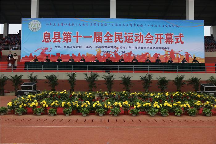 息县第十一届全民运动会隆重开幕