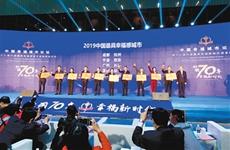 西安荣膺2019中国最具幸福感城市 连续八年获此殊荣