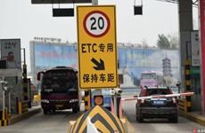 陕西省交通运输厅:明年起通行费减免优惠均通过ETC车道实现