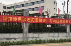"""西安公开宣判一起""""仙人跳""""团伙涉黑案  首犯获刑20年"""