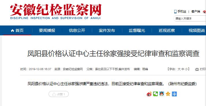 涉嫌嚴重違紀違法 安徽鳳陽縣價格認證中心主任被查
