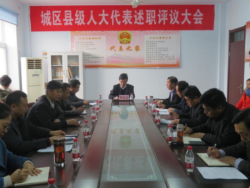 吴桥县人大常委会组织开展人大代表向选民述职评议活动