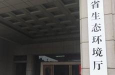 1.5分彩东京1.5分彩分析_腾讯分分彩计划 省生态环境厅原厅长冯振东被依法以涉嫌受贿罪逮捕
