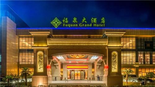 [热文]福泉大酒店&尧山福泉温暖美味合二为一