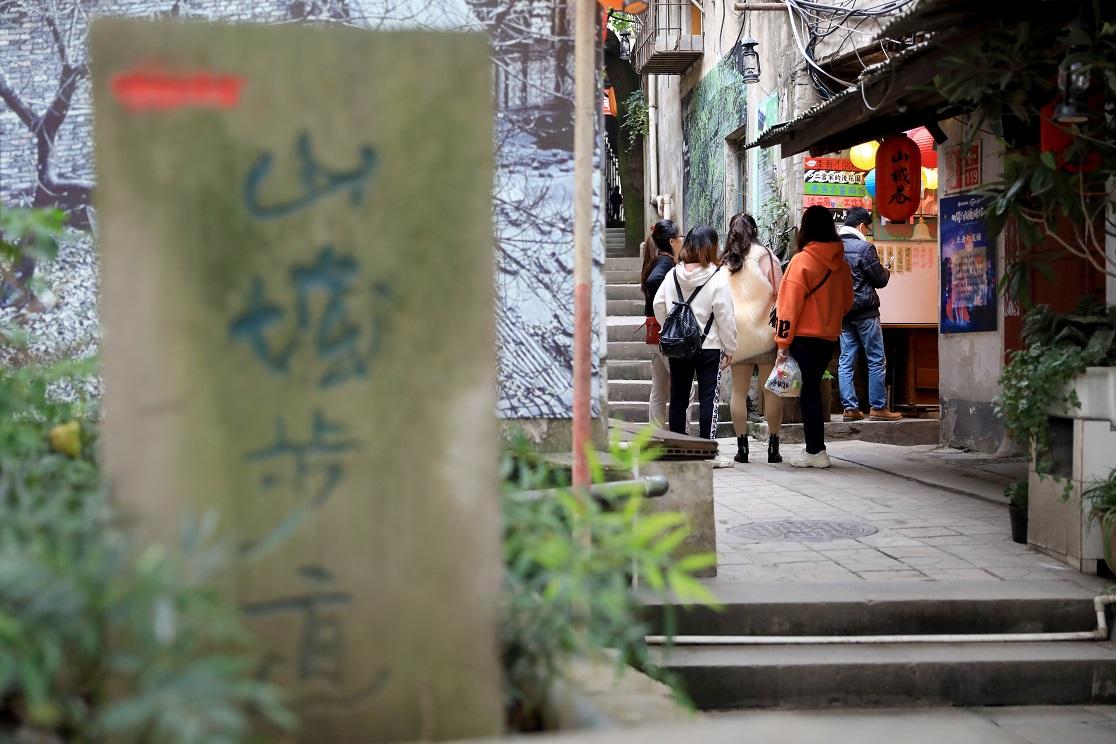 """打造山城""""最美步道"""" 渝中城市人文""""气质""""不"""