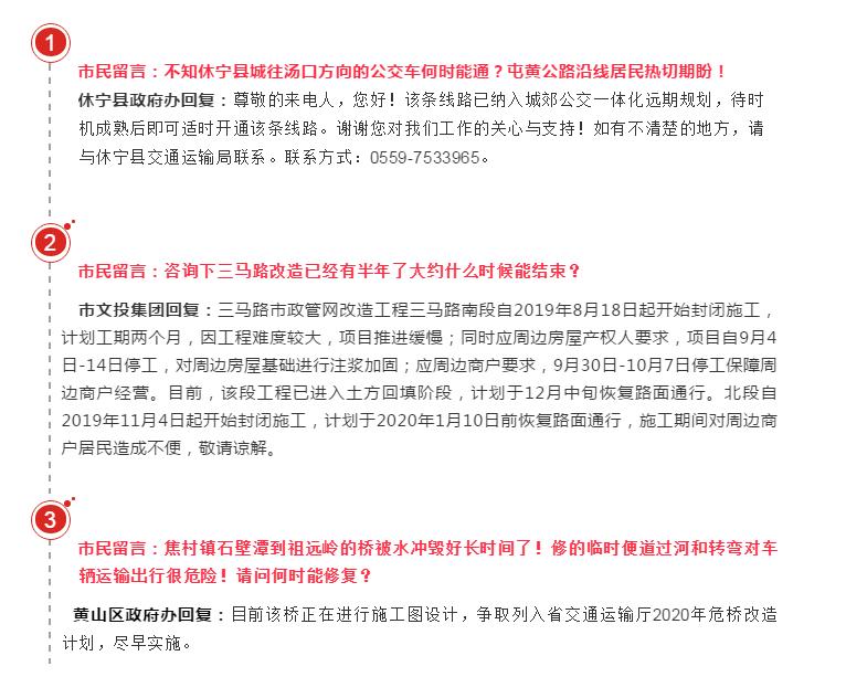 網友詢問休寧至湯口公交、三馬路改造等問題 黃山官方回復