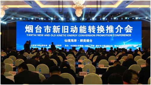 烟台市长陈飞向民营企业家发出邀请:共享烟台机遇,共创美好未来
