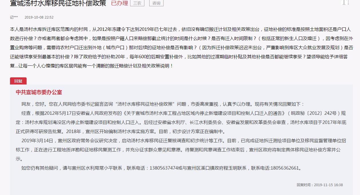 网友询问宣城汤村水库移民征地补偿政策 官方回复