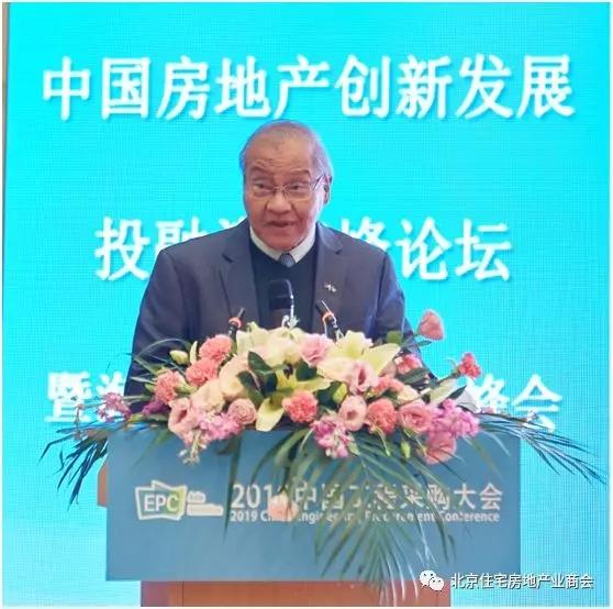 中国房地产创新发展投融资高峰论坛暨海外地产投资峰会召开