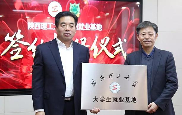 唐山东方国际教育集团与陕西理工