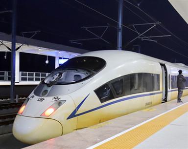 界首南站-上海虹桥站高铁始发列车正式启动