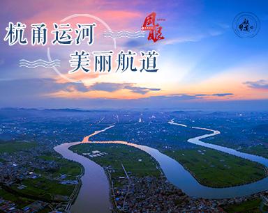 """""""王阳明、梁祝蝶恋、河姆渡、天一阁……这条美丽航道""""自带流量"""",并将中国大运河送入了大海"""
