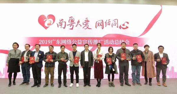 2019广东网络公益十佳团队和项目揭晓