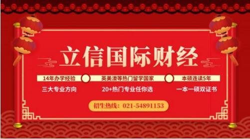 上海立信国际财经学院工商管理专