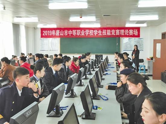 2019年唐山市中等职业学校学生技能竞赛
