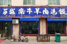 西安表彰赐闵楼饭庄等22个少数民族流动人口示范经营户