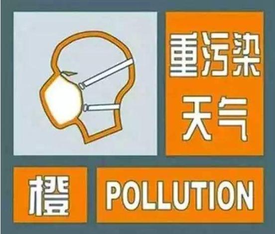 污染持续加重!江苏升级重污染天